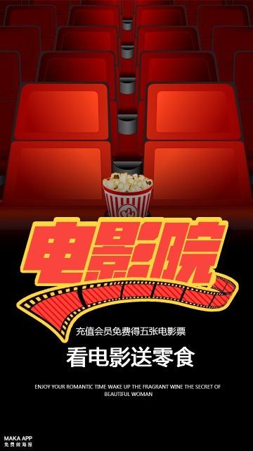 电影院充值会员促销活动宣传