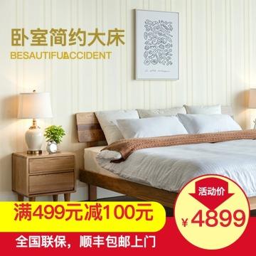 卧室简约大床电商主图