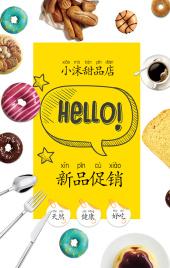 甜品烘焙店开业新品促销宣传