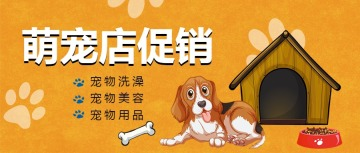 卡通简约可爱风宠物店促销宣传公众号封面