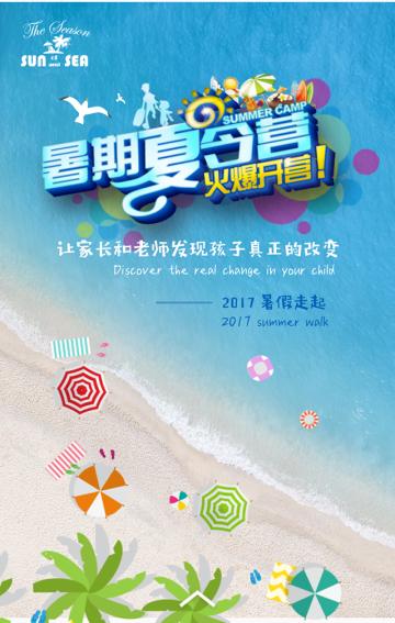 暑期夏令营火热招生招募中H5暑假夏令营通用模板!