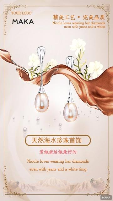 天然海水珍珠首饰宣传海报