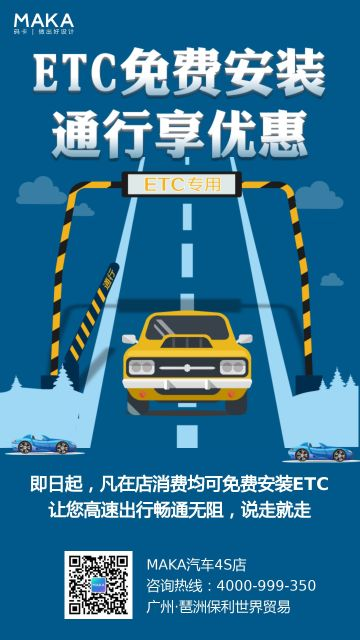 卡通4S店ETC免费办理海报