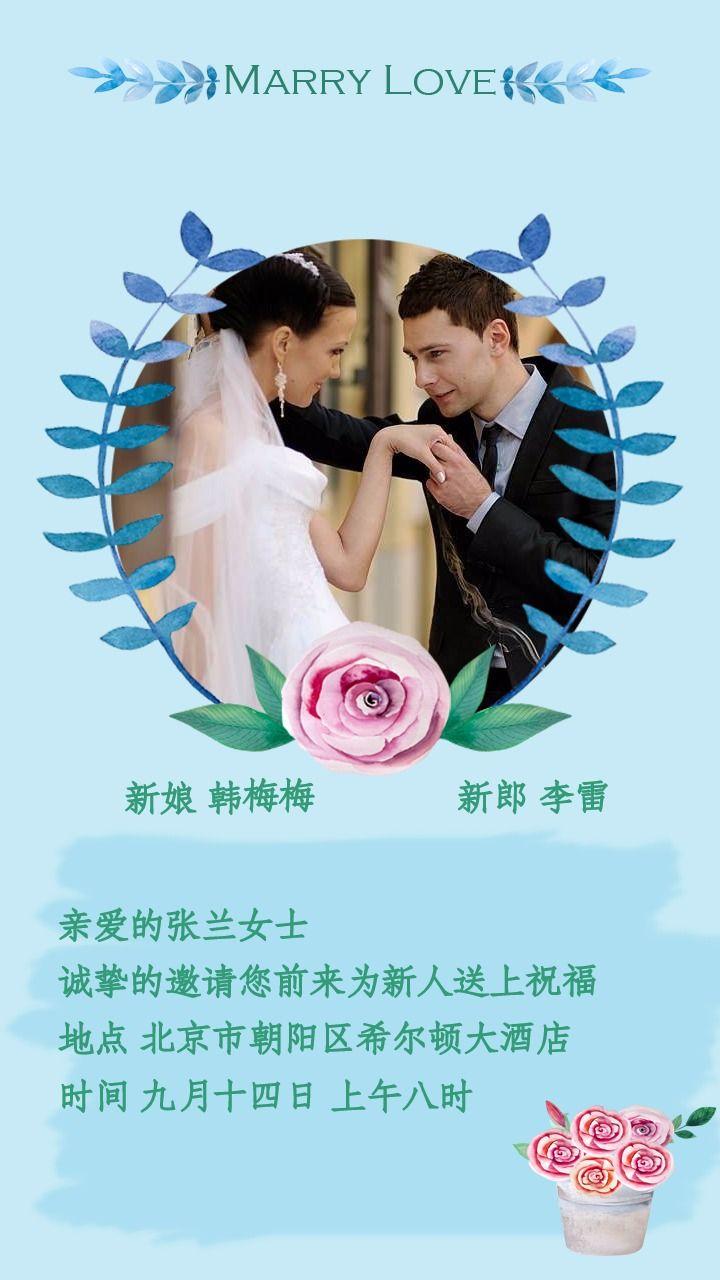 蓝色浪漫婚礼请柬