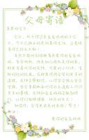 白色简约宝宝相册纪念H5