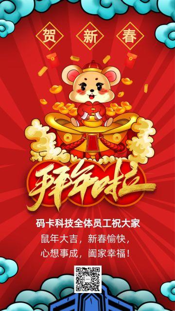 2020鼠年春节除夕新年微信朋友圈祝福手机版企业宣传邀请函日签海报