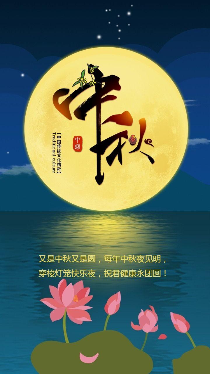 中秋明月中秋节祝福贺卡