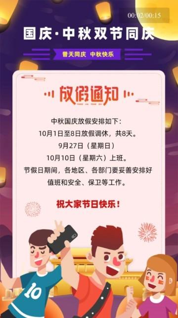 红色卡通创意中秋国庆节日放假通知推广视频