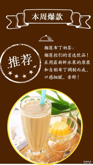 本周爆款榴莲布丁奶茶宣传海报文艺风格