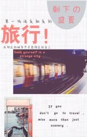 旅行记·简约小清新旅游记录相册模板