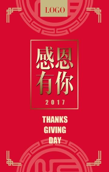 企业感恩节模板 感恩节祝福红色金色中国风