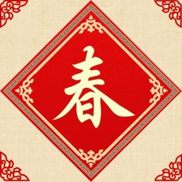 新年春节活动宣传推广话题互动分享红色卡通简约中国风通用微信公众号封面小图