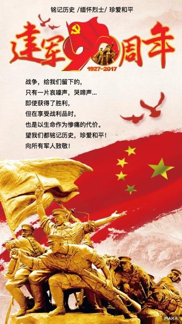 建军节90周年海报