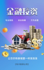 金融保险行业宣传推广投资产品
