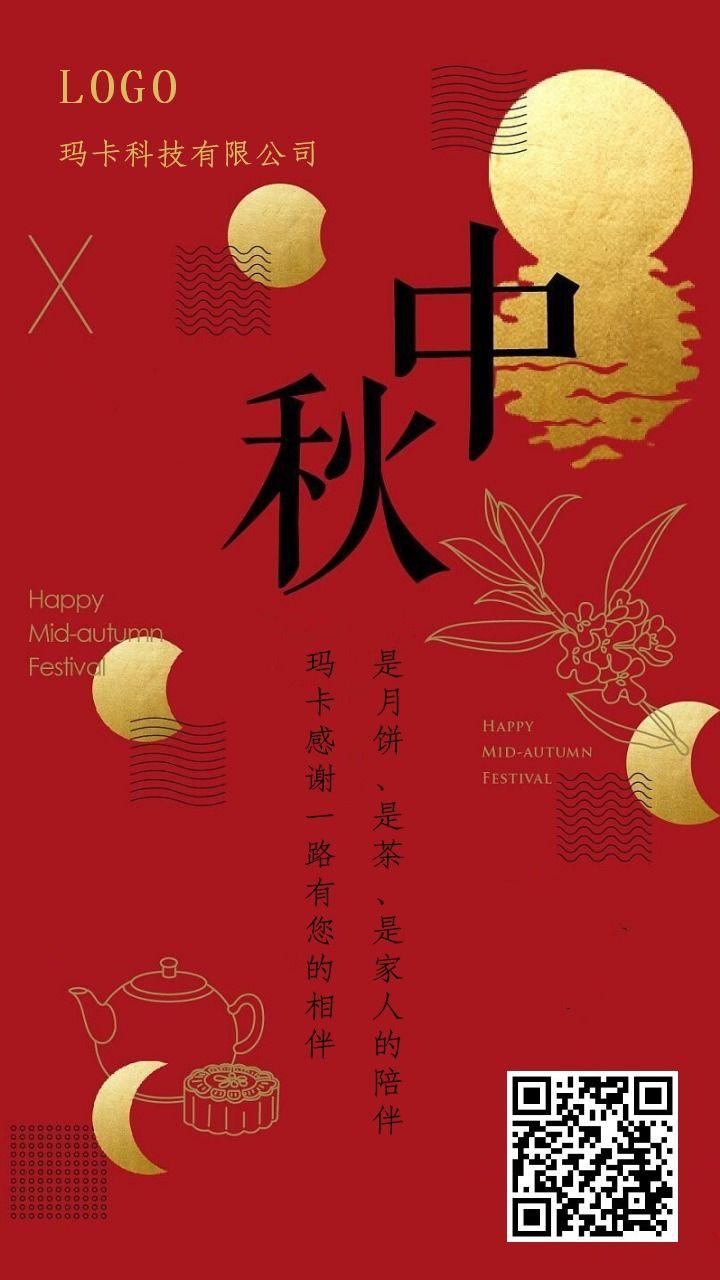 中国风中秋企业通用祝福宣传推广文化-浅浅设计