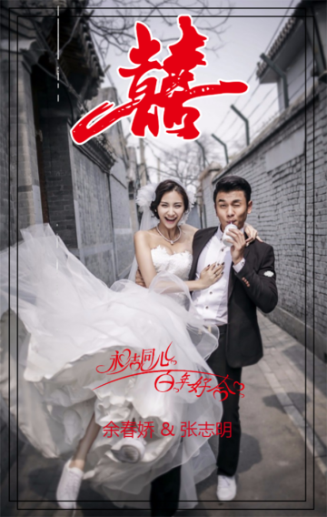 清新文艺中国风时尚婚礼请柬邀请函