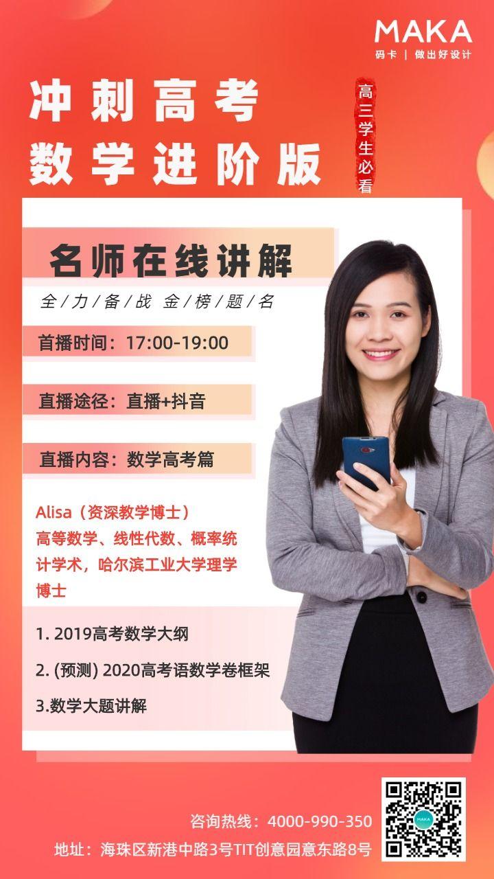 红色简约名师讲堂网课直播课课程宣传手机海报