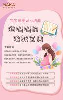 粉色温馨准妈妈胎教促销H5模板