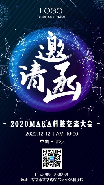商务科技会议邀请函手机海报