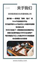 蓝色招聘商务企业介绍高端公司宣导简约