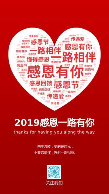 红色简约感恩节快乐节日祝福祝福贺卡宣传海报