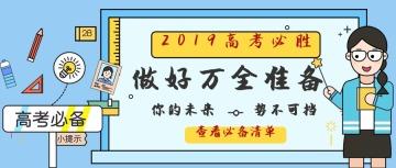 高考必备卡通手绘设计风格高考万全准备宣传微信公众号封面大图