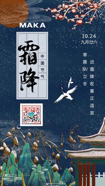 中国风霜降24节气宣传海报