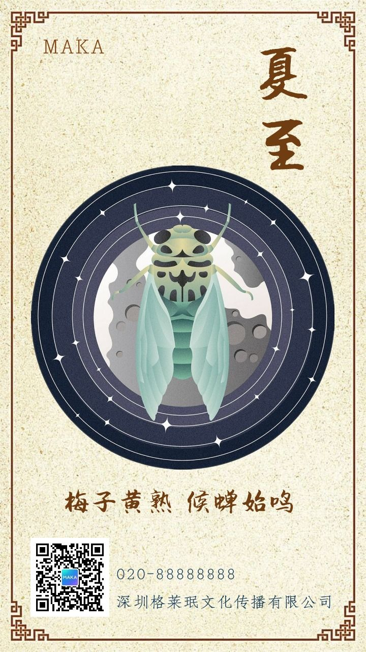 夏至二十四节气文化习俗民俗风俗企业宣传推广通用棕色简约大气中国风日签海报