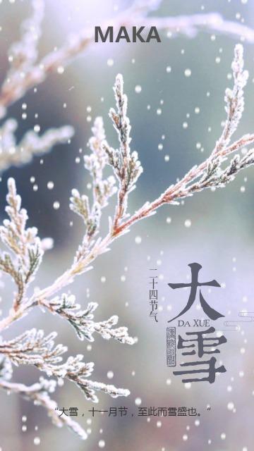 简约24节气大雪节气祝福手机海报