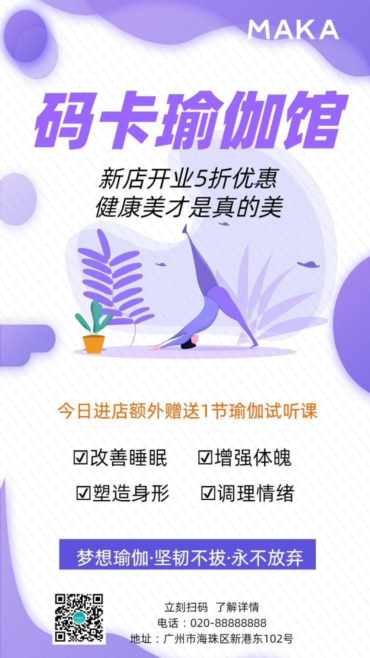 紫色极简瑜伽馆开业活动促销宣传手机海报
