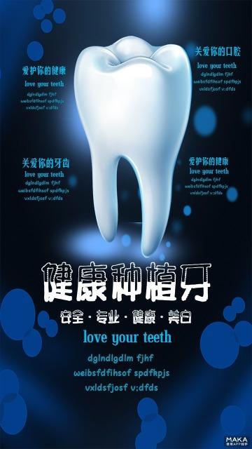 健康种植牙宣传海报