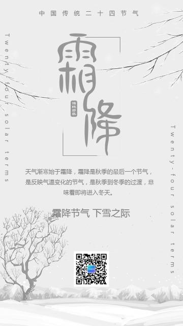 霜降简约清新风二十四节气传统节日宣传海报
