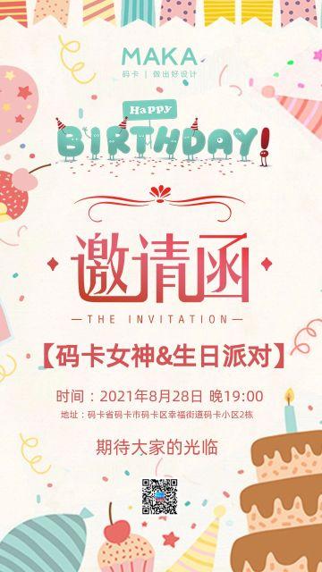 个人庆生派对生日邀请函海报设计