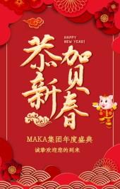 年会 年会邀请函 邀请函 中国风 红色喜庆 猪年 2019年