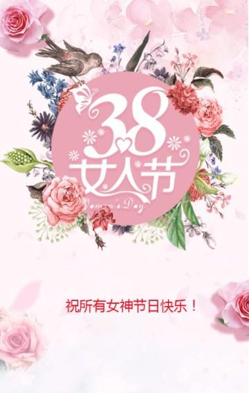 三八女神节祝福贺卡浪漫简约粉色