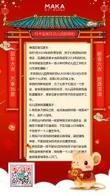 喜庆中国风幼儿园新年放假通知宣传海报