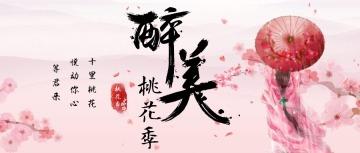 桃花季赏花简约通用公众号封面