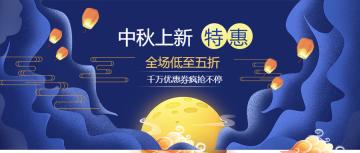 手绘风中秋节公众号首图