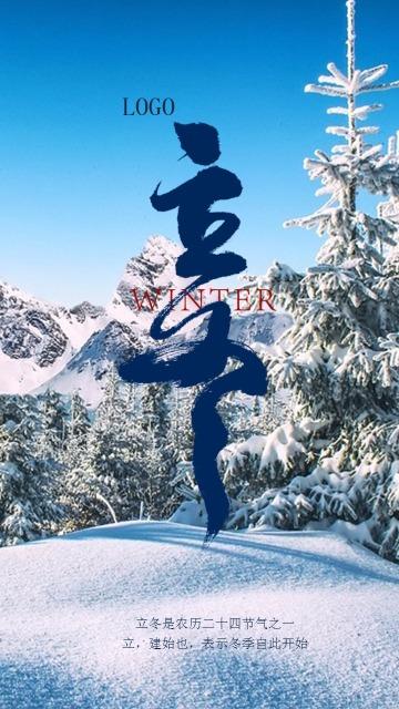 立冬节气卡片