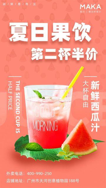 粉色趣味促销活动咖啡茶饮手机海报