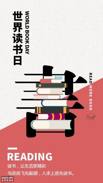 世界读书日世界读书日