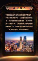 黑金色大气企业公司会议年会金融高峰论坛活动邀请函