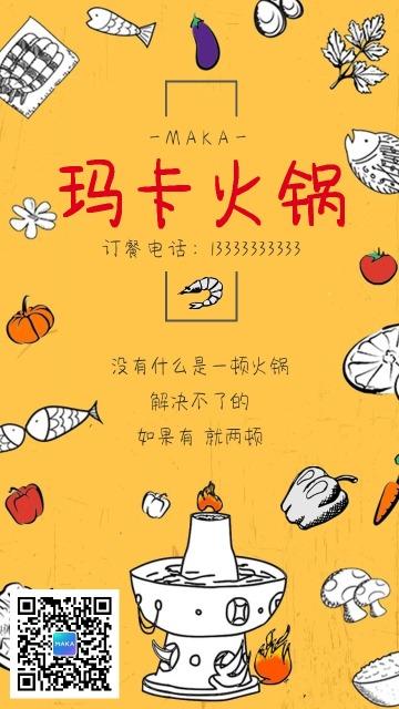卡通手绘火锅店创意简约宣传推广海报-浅浅
