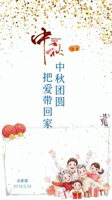 中秋祝福,中秋节,中秋快乐,中秋海报,中秋团圆
