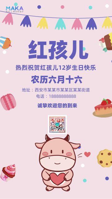 粉色牛年卡通可爱风生日快乐邀请函宣传推广海报