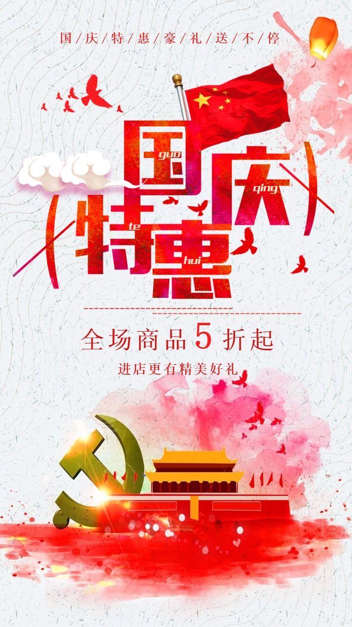 国庆祝福 国庆特惠 促销海报 通用