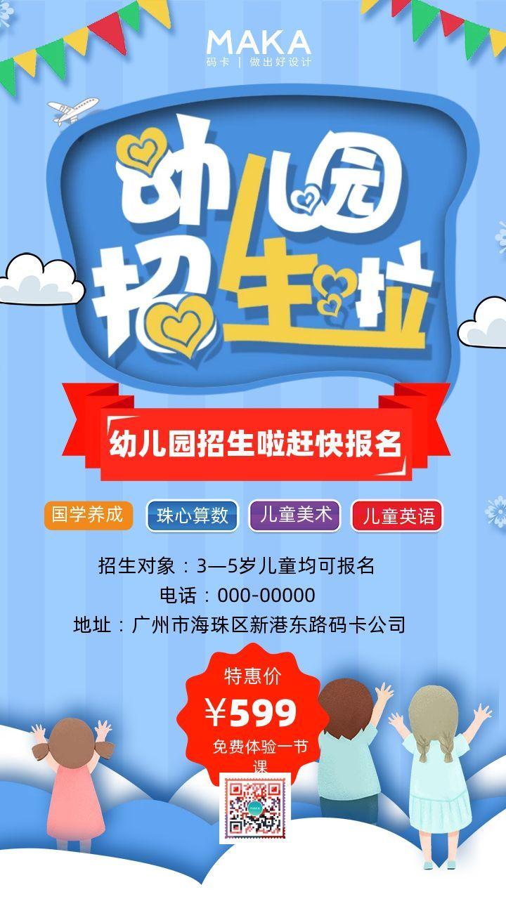 蓝色卡通清新简约风幼儿园系列教育行业招生促销宣传海报