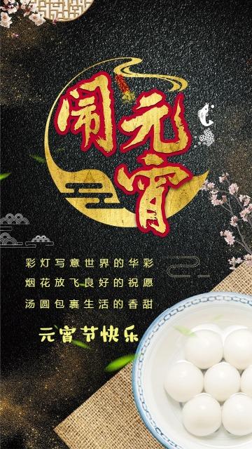元宵佳节祝福贺卡节日问候贺卡海报