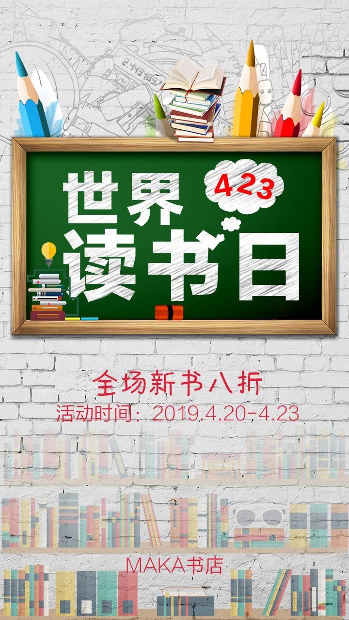 简约世界读书日书店活动促销推广宣传海报