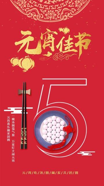 2019最新元宵佳节大气红色中国风祝福海报